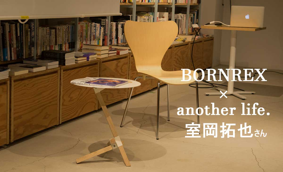 BORNREXの室岡拓也氏とanother life.のイベントで「ワクワク」をつなげていく楽しさを知る
