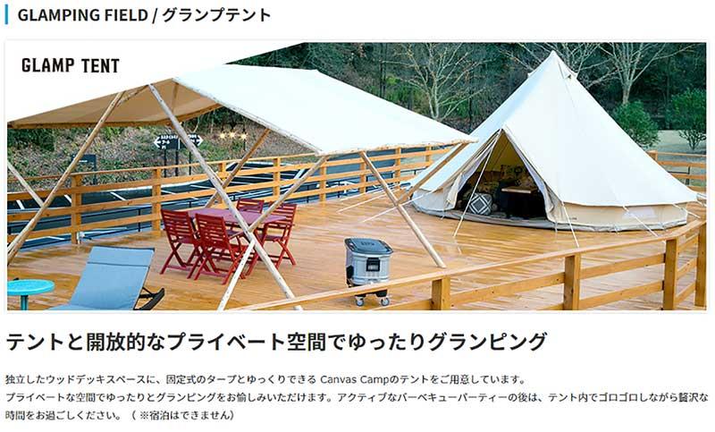 キャンプ 神戸 ネスタ リゾート
