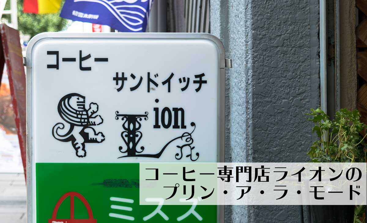 喫茶ライオン 名古屋の純喫茶 昔ながらのプリン・ア・ラ・モードを食す