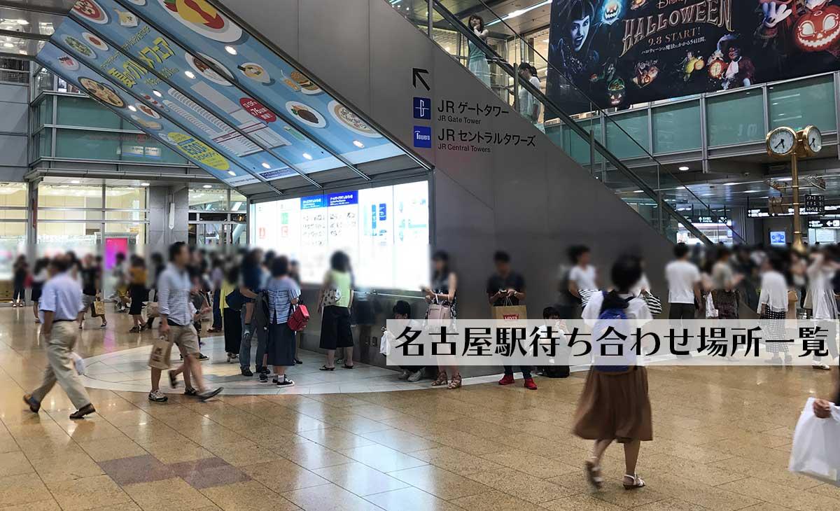 名古屋駅の待ち合わせ場所一覧 分かりやすい写真あり