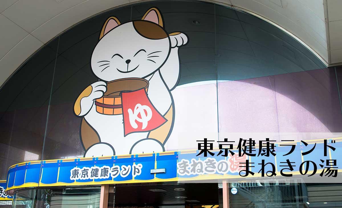 江戸川区 東京健康ランドまねきの湯に、朝一番に行ってきた。