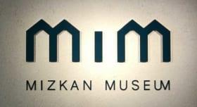 愛知県半田市のミツカンミュージアムは五感で楽しめる体験型博物館だ