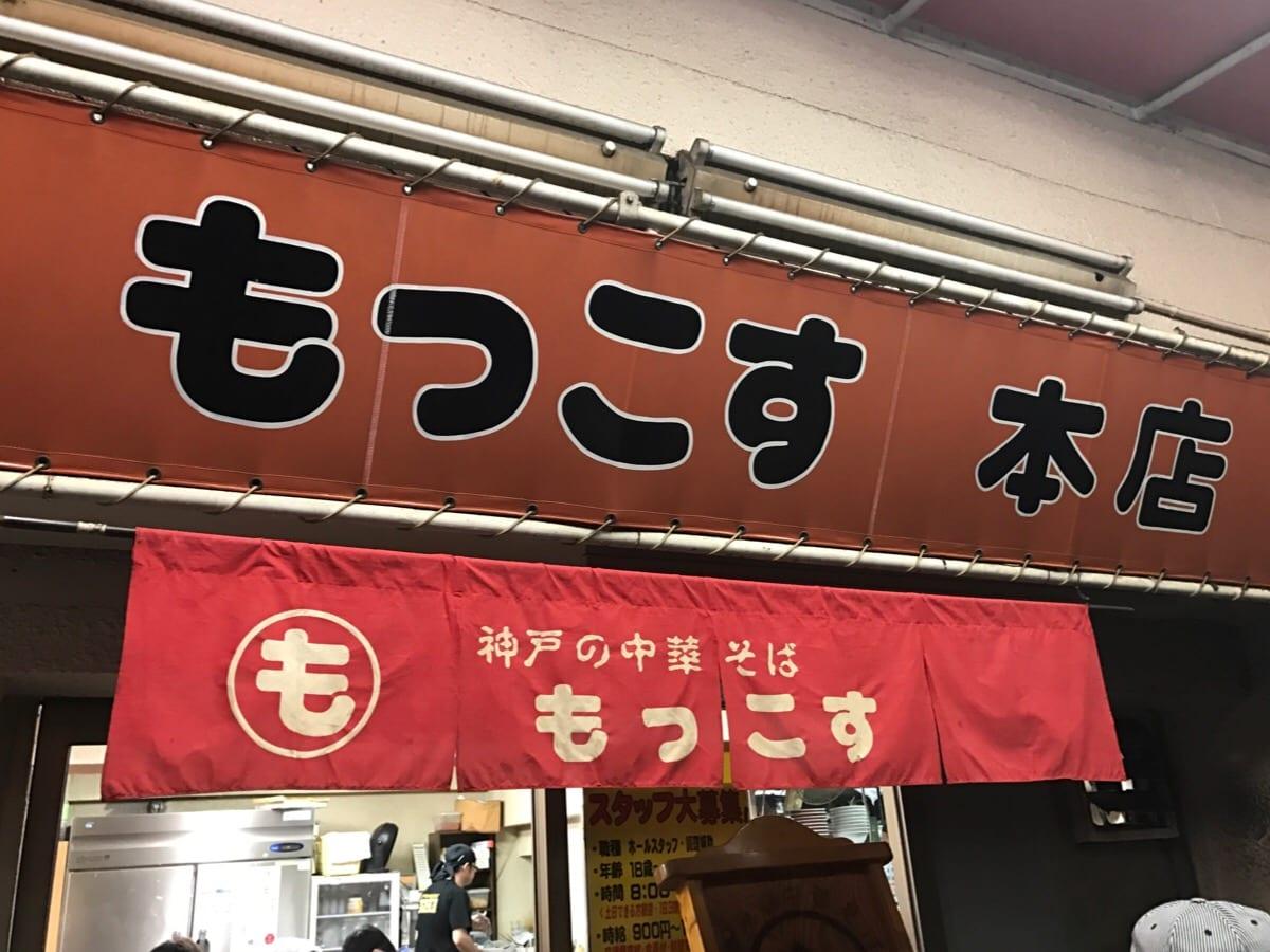 もっこす 神戸の中華そば 〆のラーメンはコレに決まり
