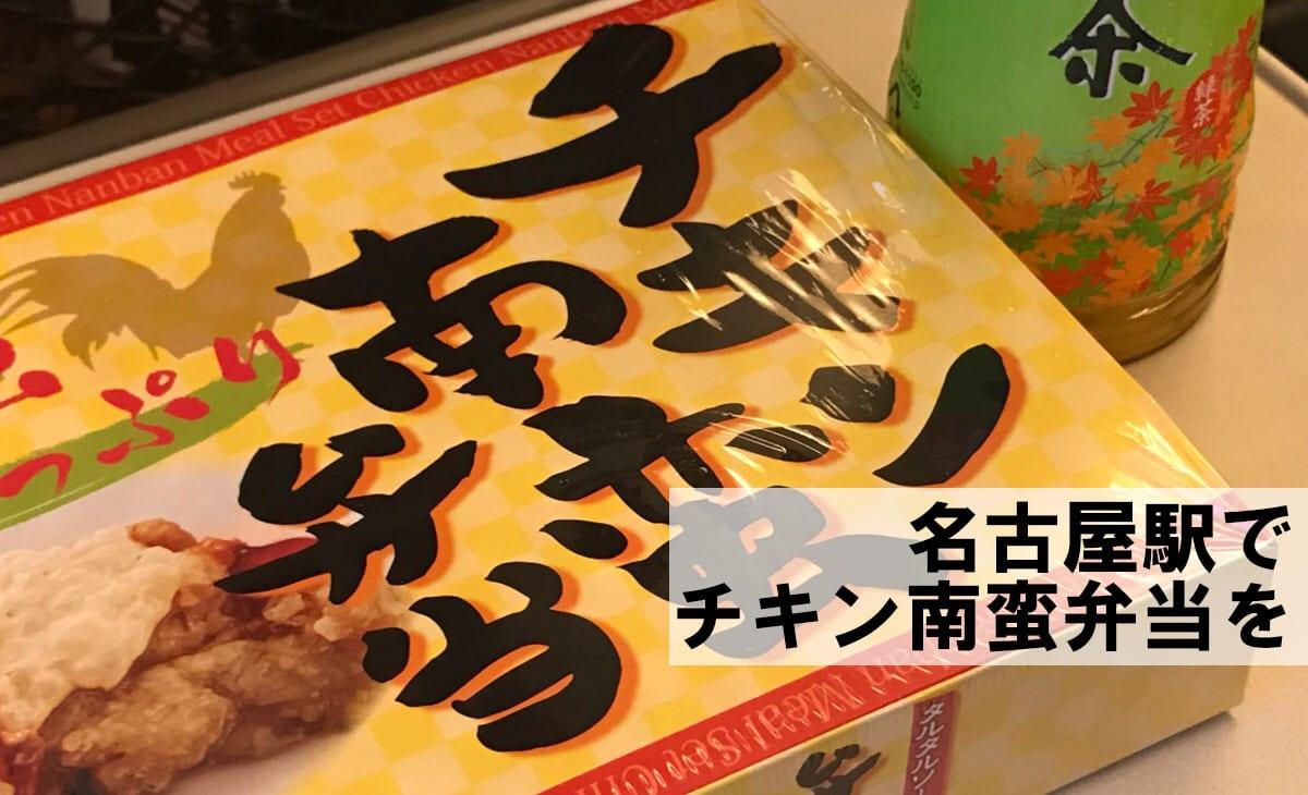 名古屋駅 チキン南蛮弁当はボリューム満点、だけどちょっと温めてほしいぞ