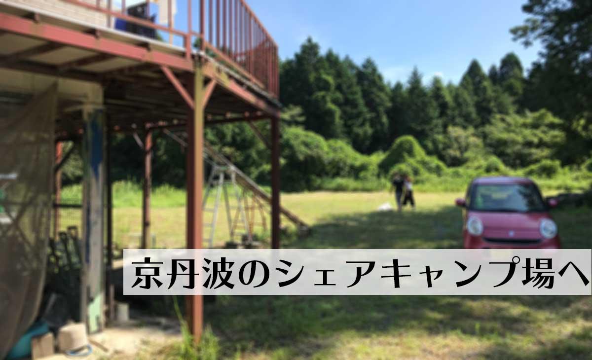 シェアキャンプ場@京丹波 は、仲間との結びつきを強く感じる場所だった
