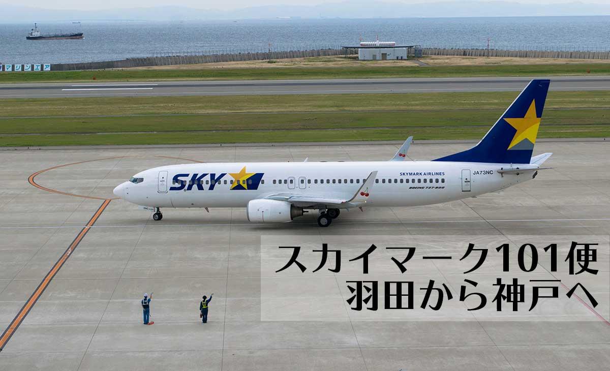 スカイマーク101便に乗って羽田から神戸へ 【画像多め】