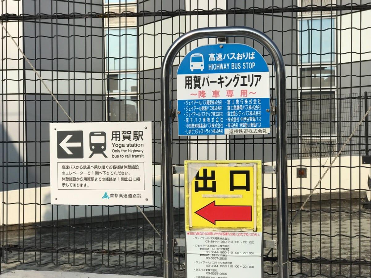 用賀パーキングエリアから用賀駅...