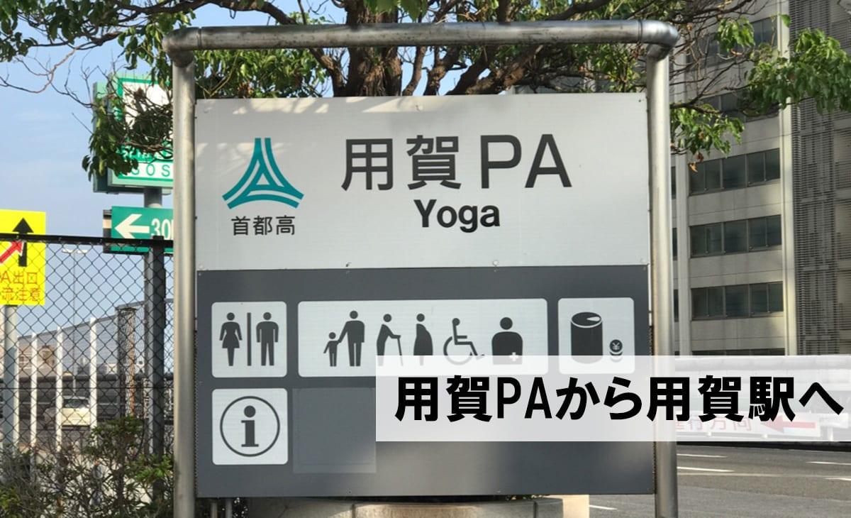 用賀パーキングエリアから用賀駅まで徒歩5分、高速バスの下車としてオススメ