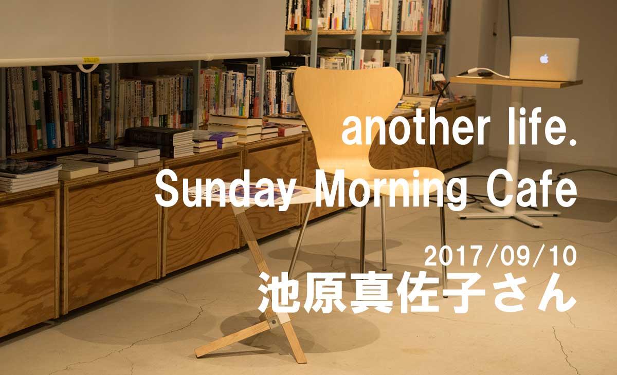 池原真佐子さんと「本音」another life.のSundayMorningCafe