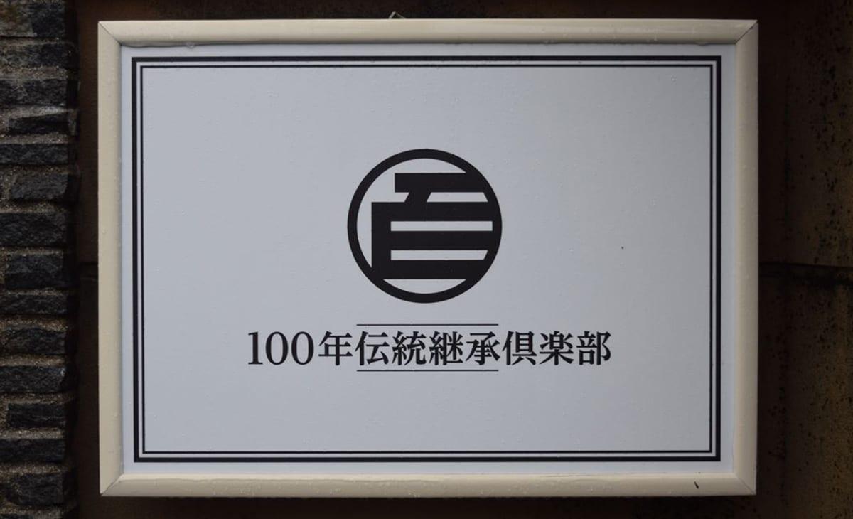 「未来はどこに向かうのか」100年伝統継承倶楽部に参加