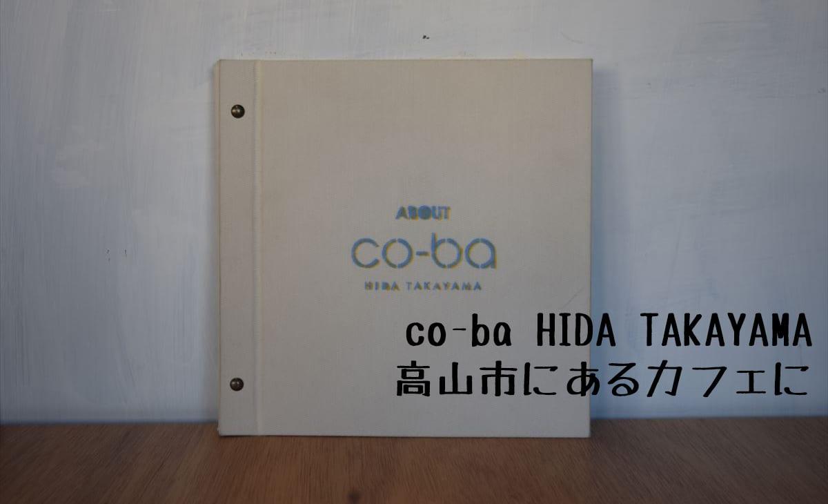 飛騨高山にあるカフェ co-ba HIDATAKAYAMA