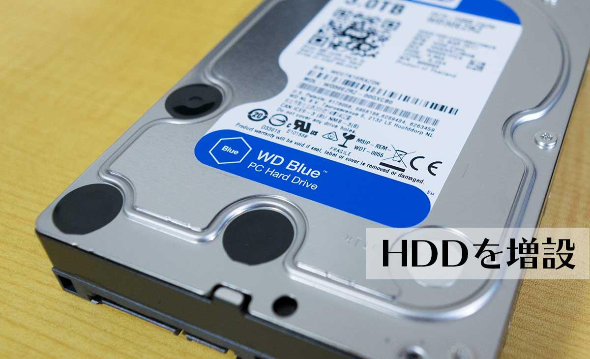 写真を撮り過ぎてHDDがパンパンに、WD-Blue 3TBを増設した