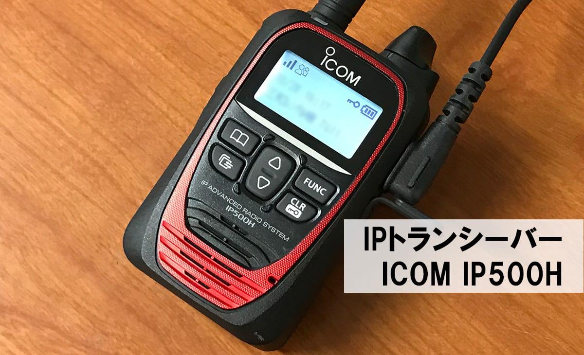 ICOMのLTEトランシーバー IP500H を使ってみた