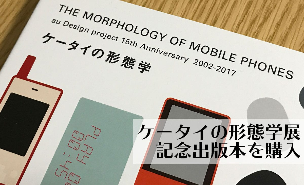 au Design project 15th「ケータイの形態学展」の開催記念ブックを買う