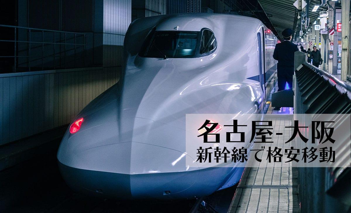 名古屋-大阪を新幹線で格安移動するには