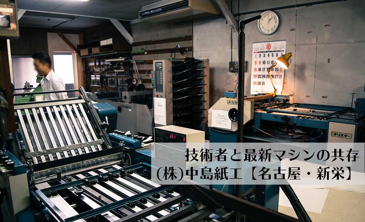中島紙工(名古屋・新栄)で技術者と最新技術の紙加工を学ぶ