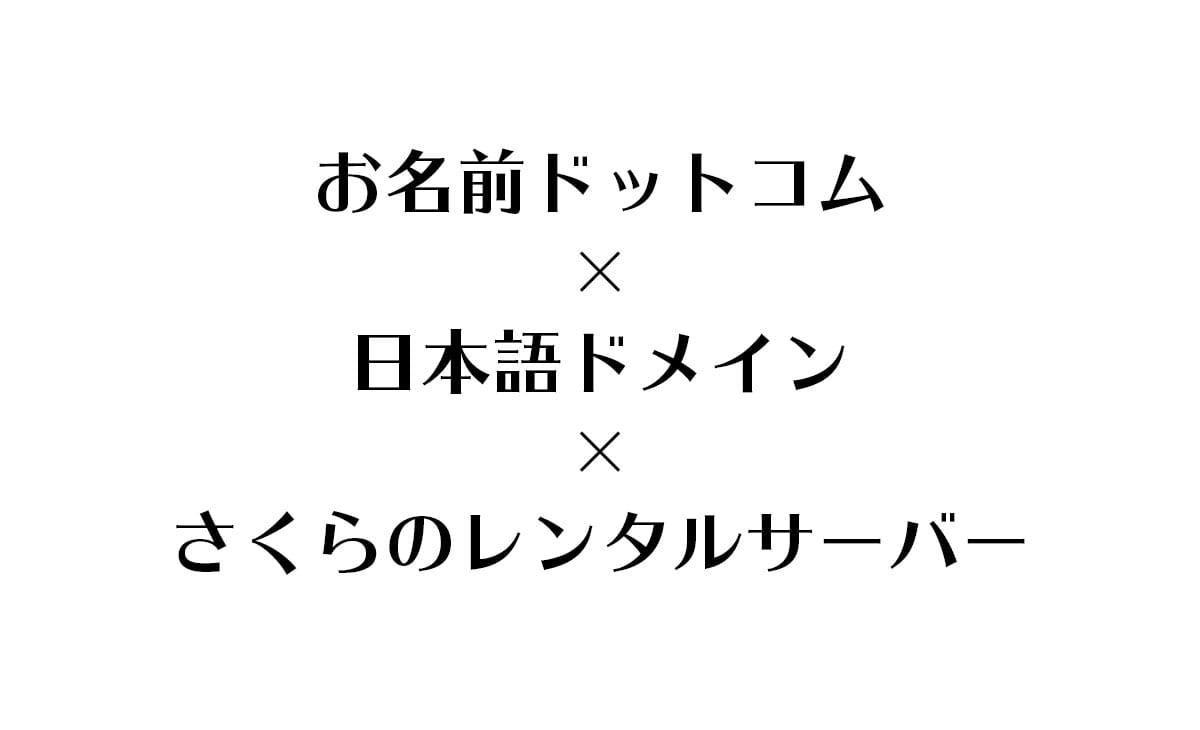 日本語ドメインを取得、さくらのレンタルサーバーに設定