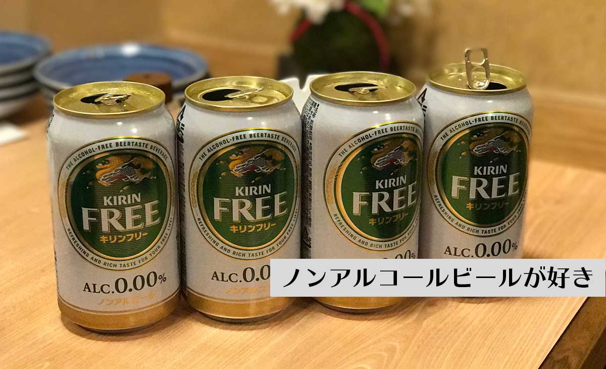 ノンアルコールビールは、ビールの下位互換じゃない