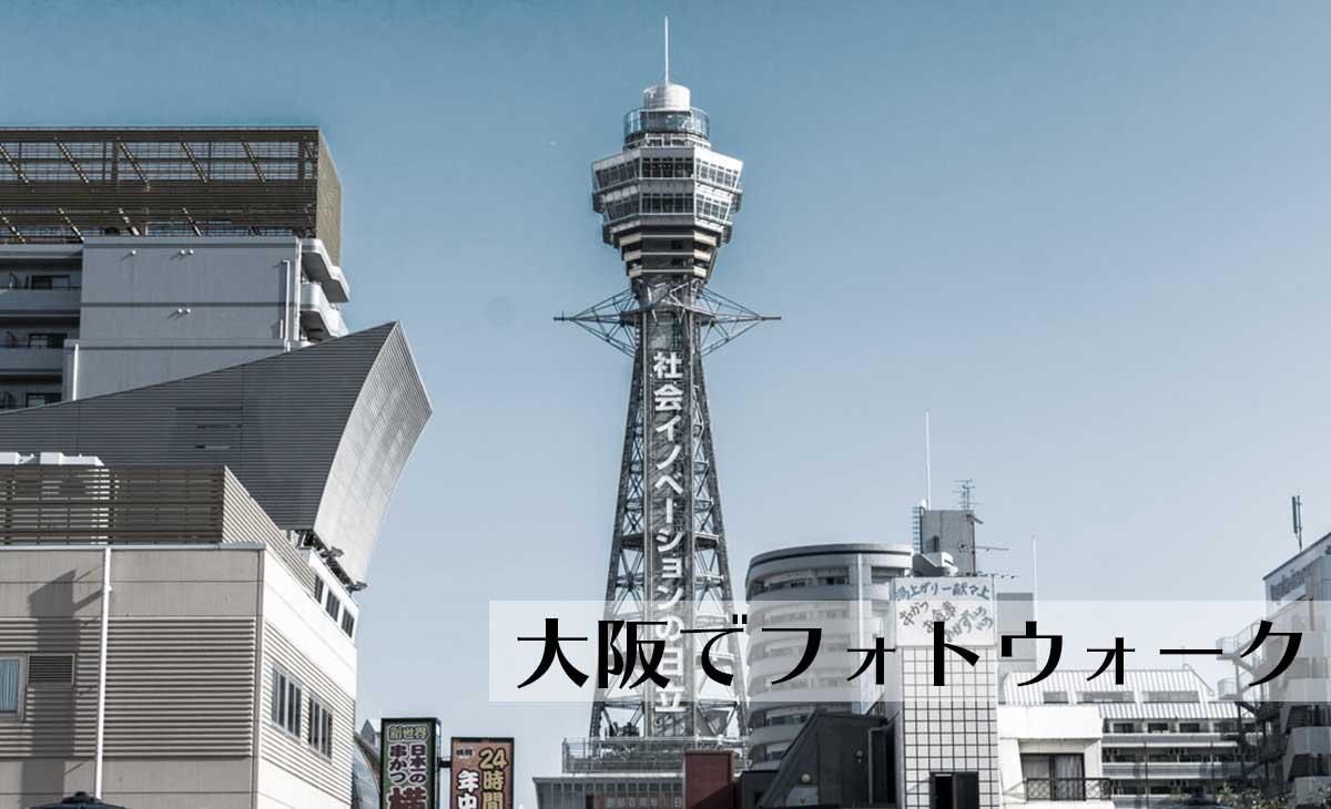 大阪でフォトウォーク 2017年秋 #ファインダー越しの世界