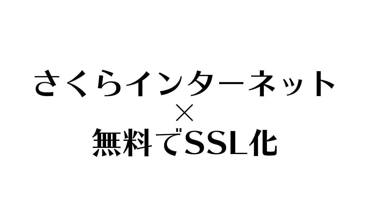 さくらインターネットのレンタルサーバーが無料でSSL化、さっそくhttpsにしてみた