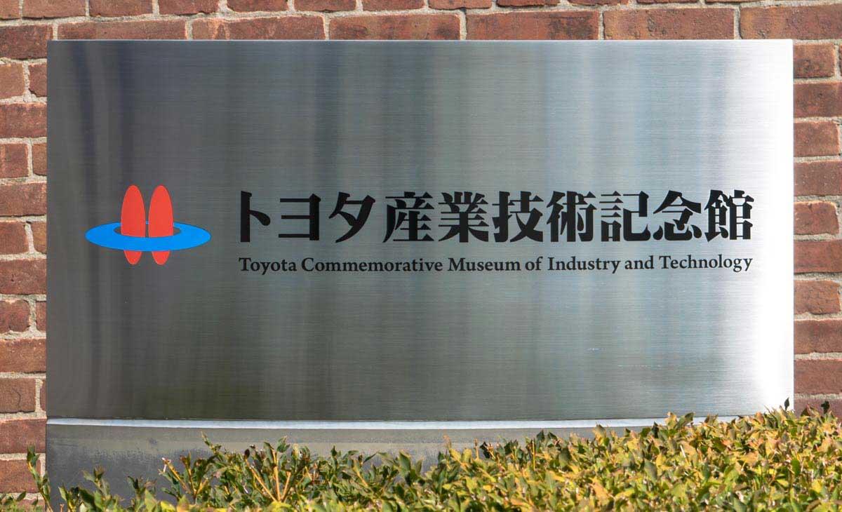 トヨタ産業技術記念館は、大人向きの充実した博物館だ