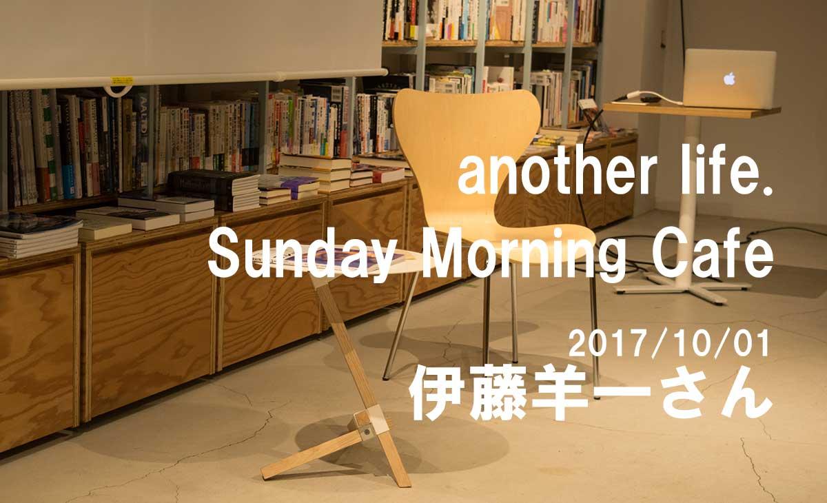 伊藤羊一さん「人生の目を覚ます」トークイベントに参加。another life.のSundayMorningCafe