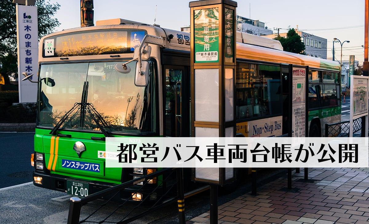 都営バス車両台帳が公表された。マニアックで親切すぎる@東京都交通局