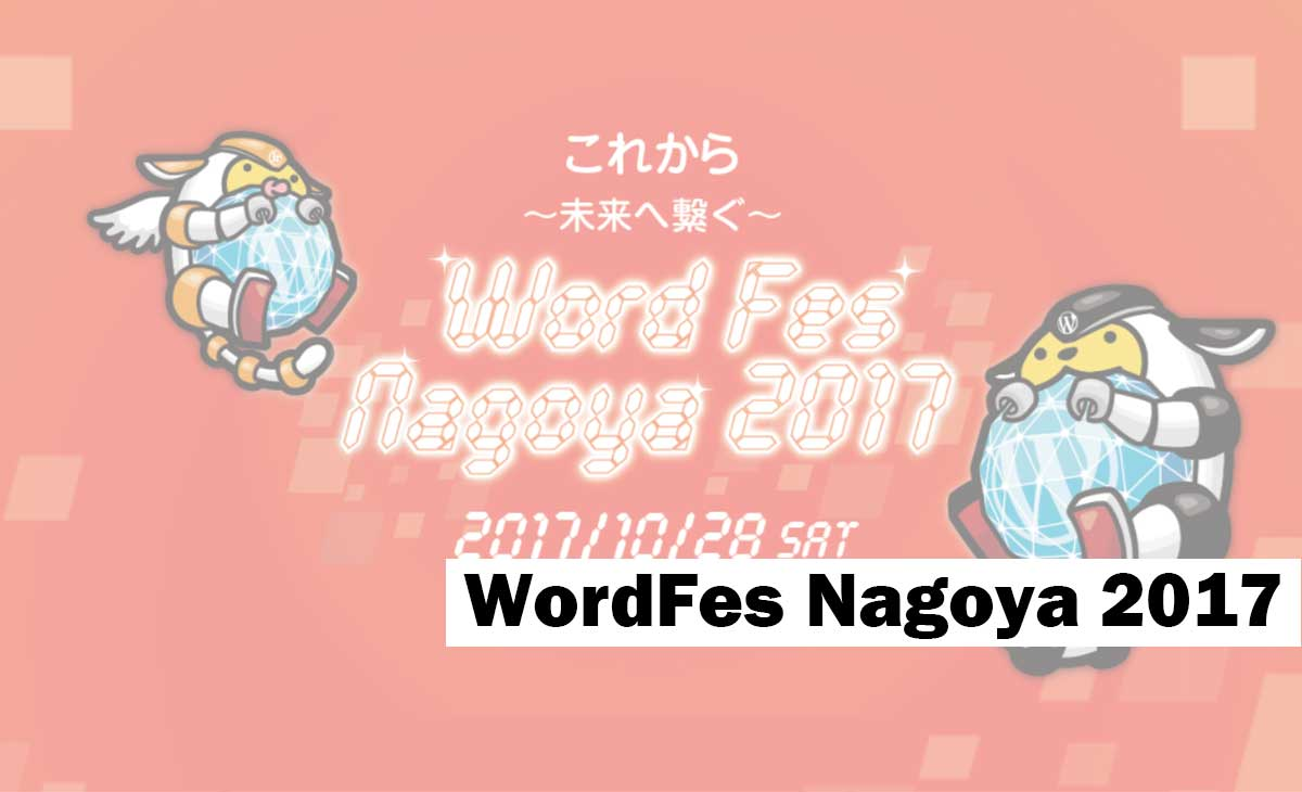 WordFes Nagoyaに行こう! 10/28(土)@名古屋工業大学で開催されるWordPressのイベントへ。