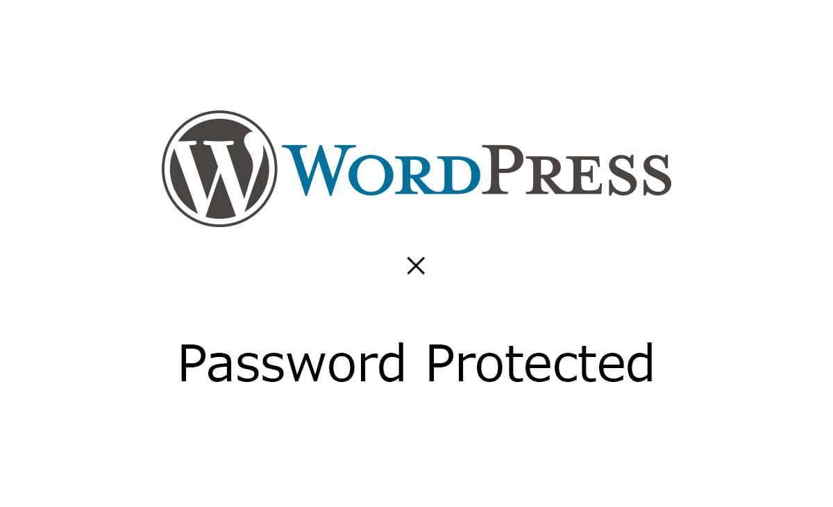 ワードプレスのサイトにパスワード設定するならpassword protected