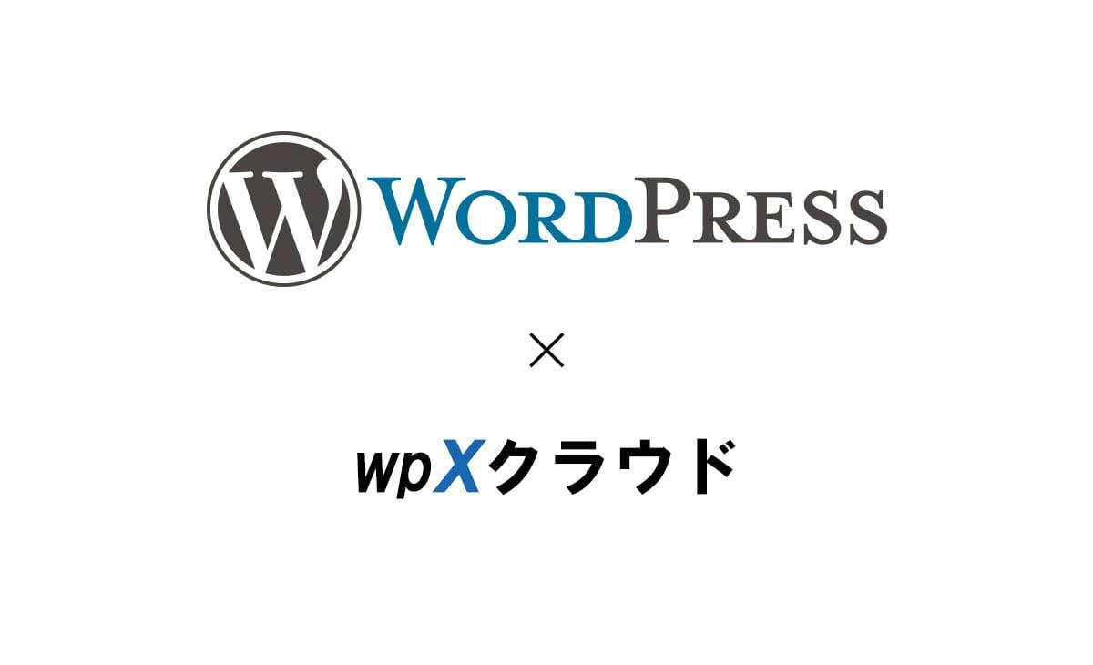 サブサイトを立ち上げるなら、wpXクラウドがちょうどいい