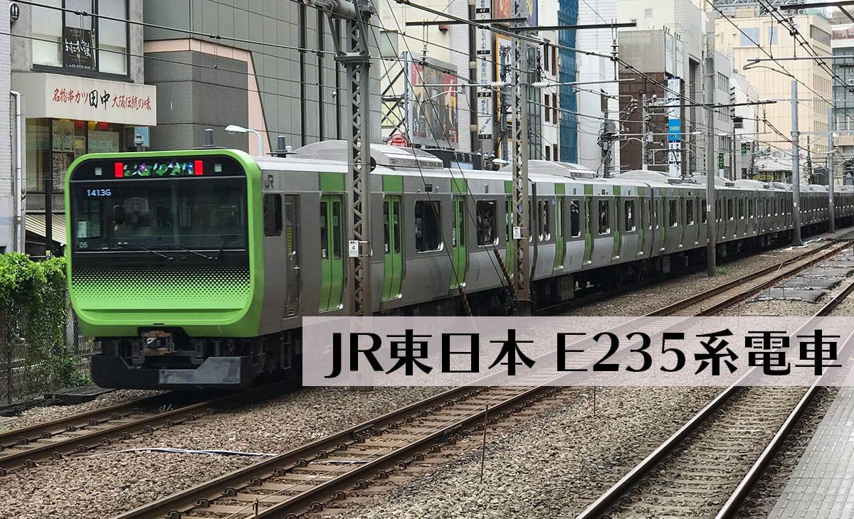 山手線新型「JR東日本 E235系」に乗る