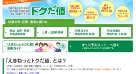 「えきねっと」でJR東日本の列車をオトクに乗ろう