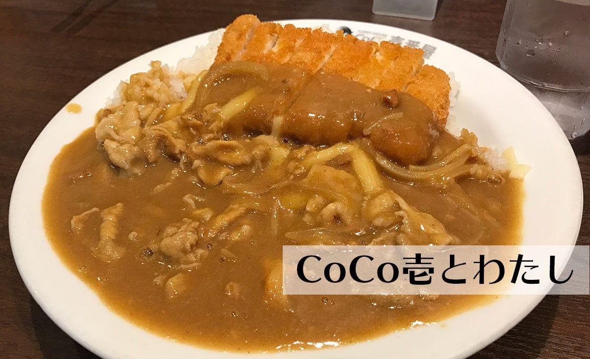 カレーハウスCoCo壱番屋は贅沢なオアシス #CoCo壱とわたし