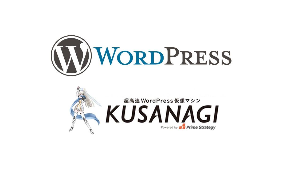 WordPress×KUSANAGIの組み合わせで快適なブログライフを