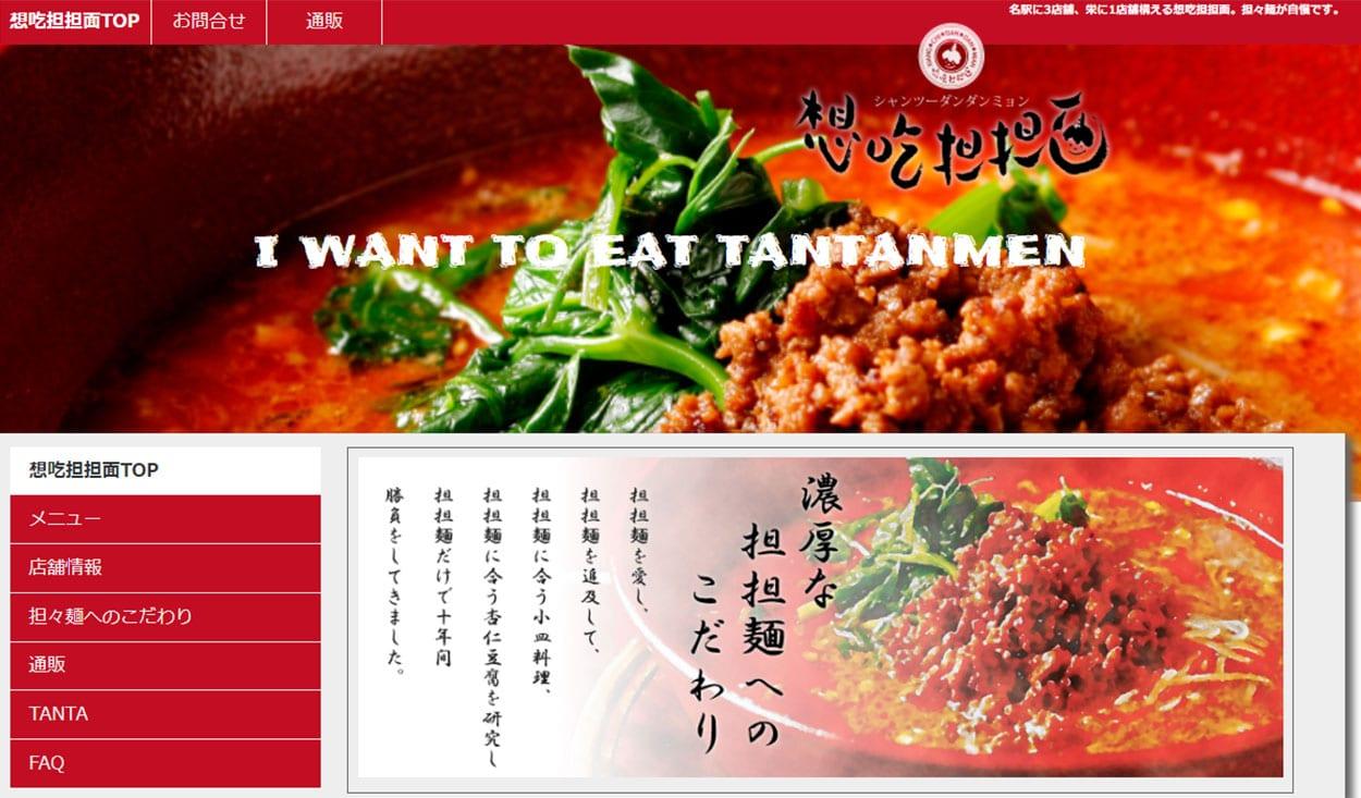 名古屋で担々麺を食べるなら地下街に3店舗ある「想吃担担面」に限る
