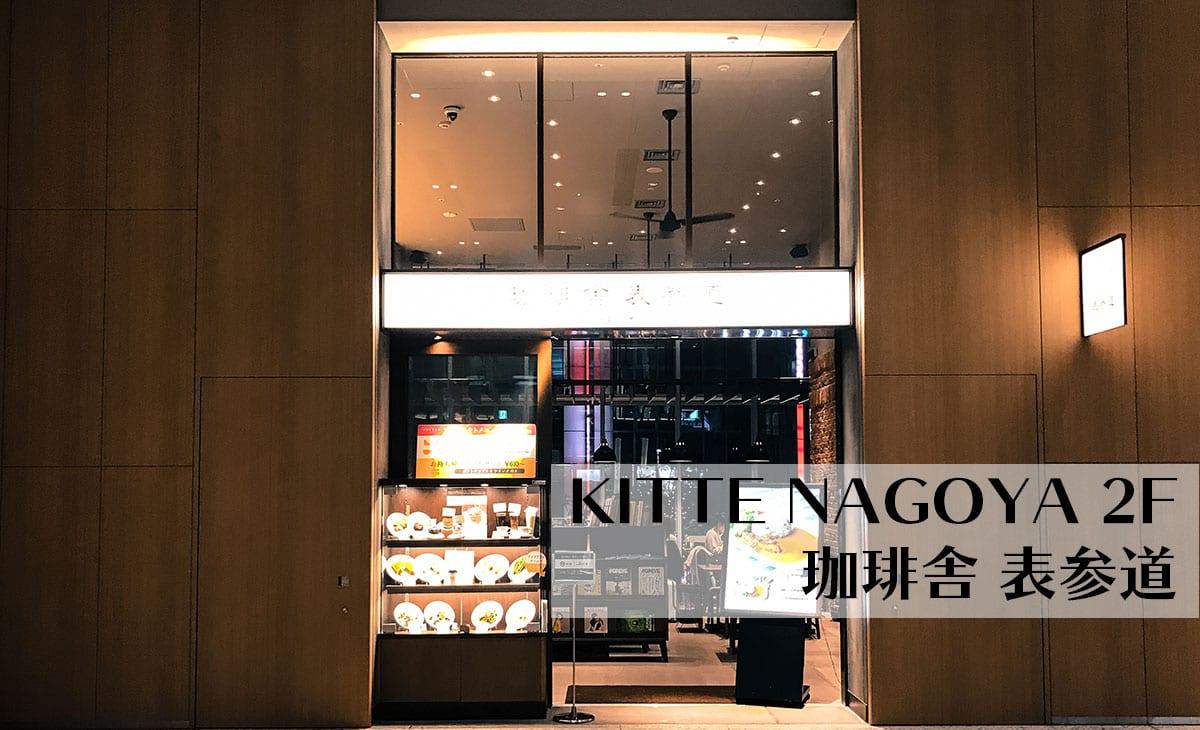 名古屋駅直結のカフェ「珈琲舎 表参道」は22時まで営業の大人カフェ