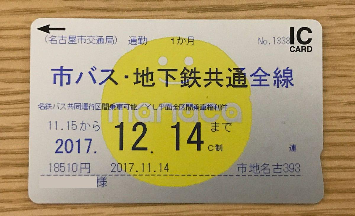 名古屋市交通局の「バス・地下鉄全線定期券」がオトク