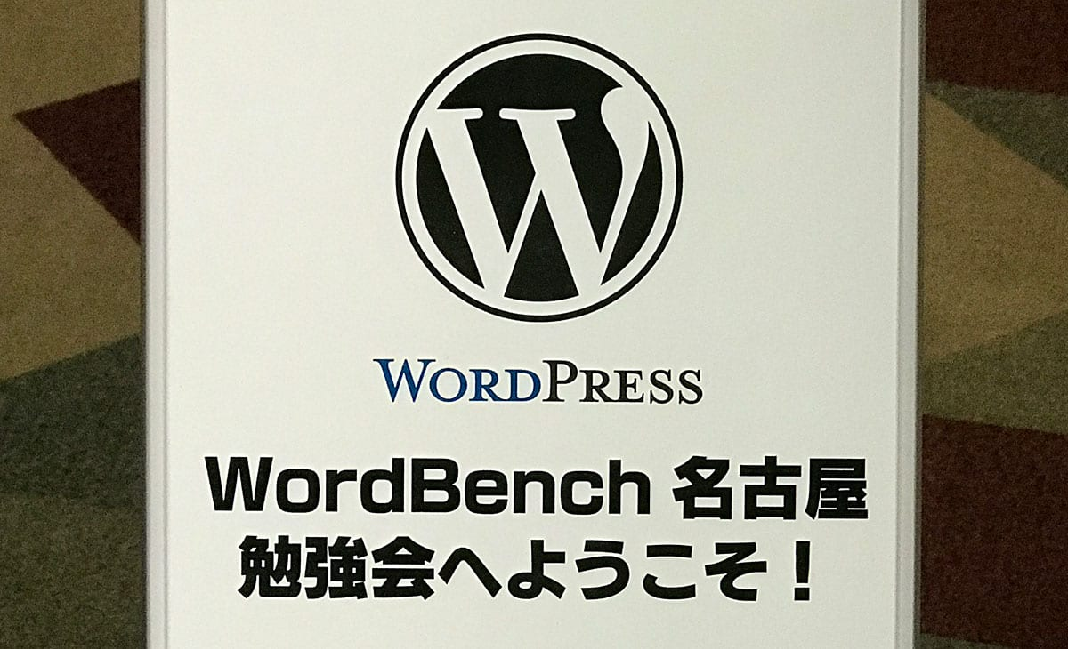 WordBench Nagoya 2017年11月に参加、WordFes Nagoyaの感想戦・反省会