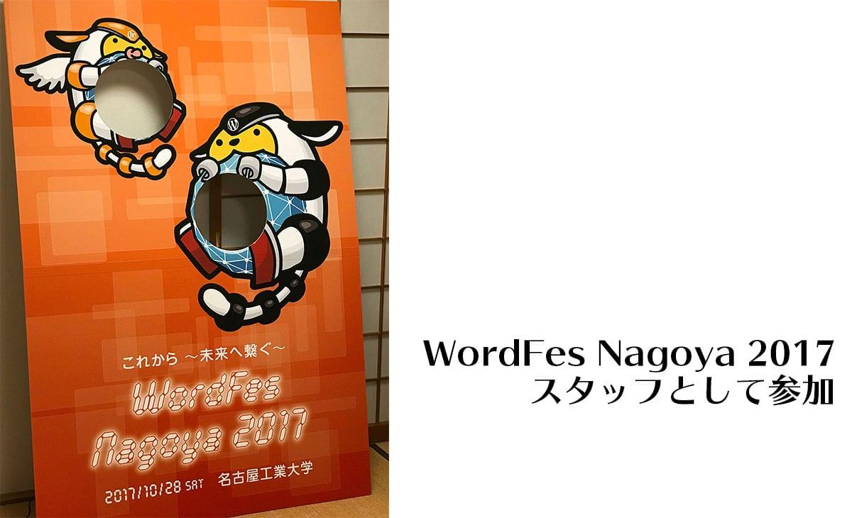 WordFes Nagoya 2017にスタッフとして参加、イベントを終えて