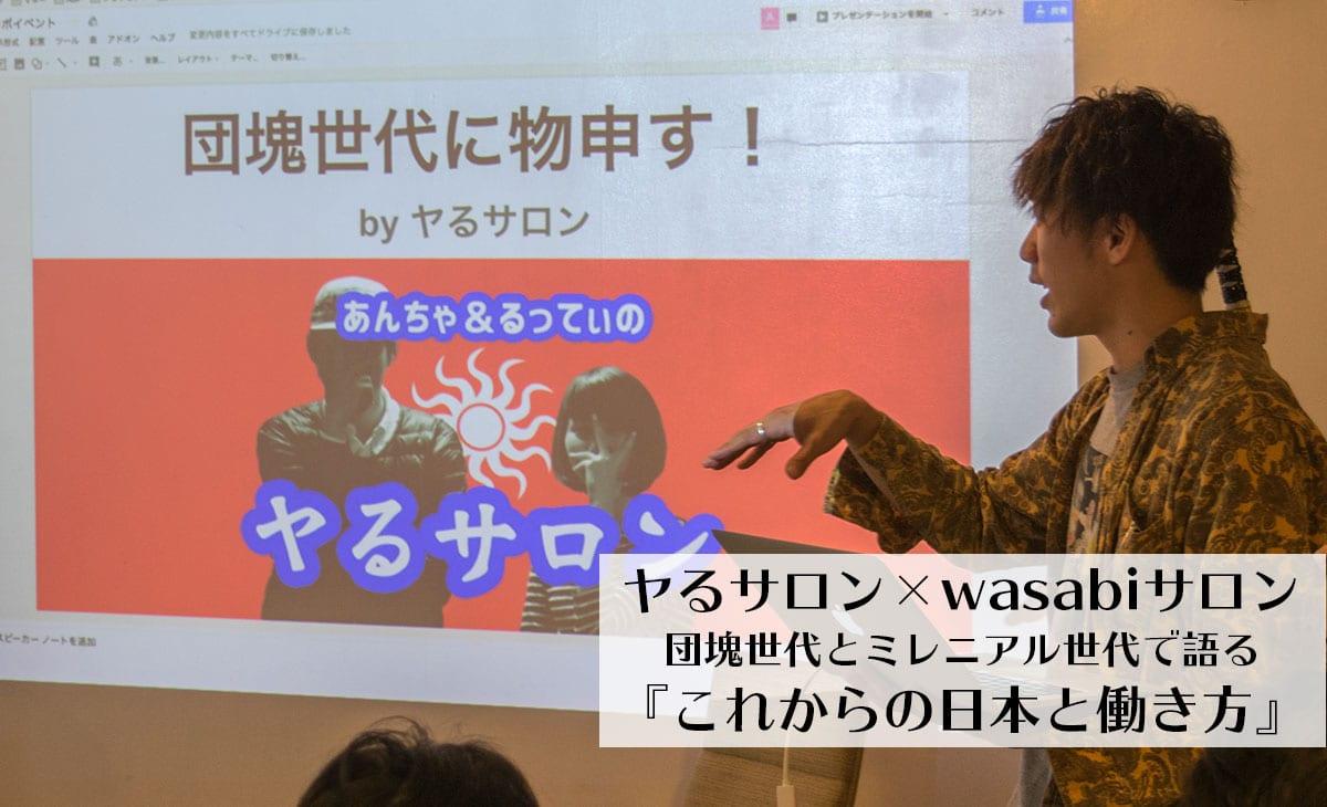 ヤるサロン×wasabiサロン 「団塊世代とミレニアル世代で語る『これからの日本と働き方』」 #ヤるwasabi