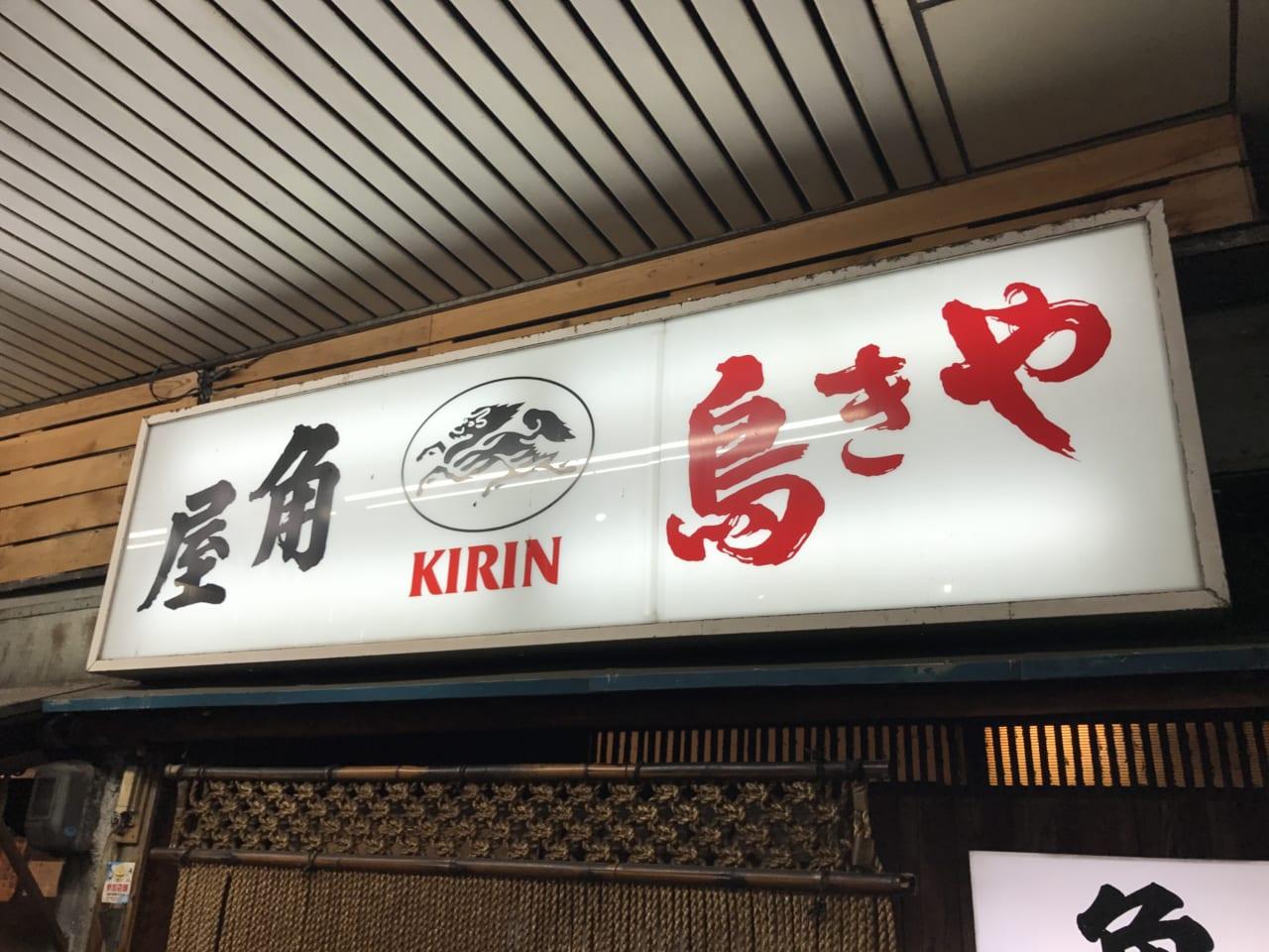 名古屋大須、昔ながらの串焼き「角屋」