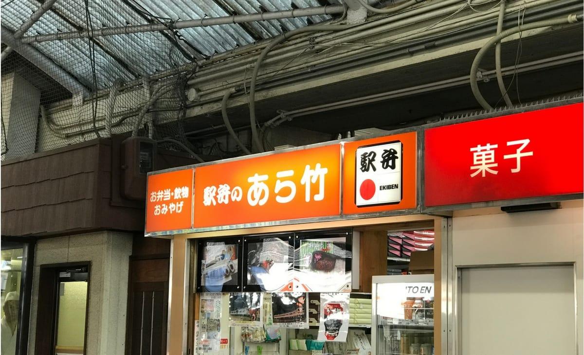 松阪駅 駅弁のあら竹 モー太郎寿司 牛しぐれたっぷり