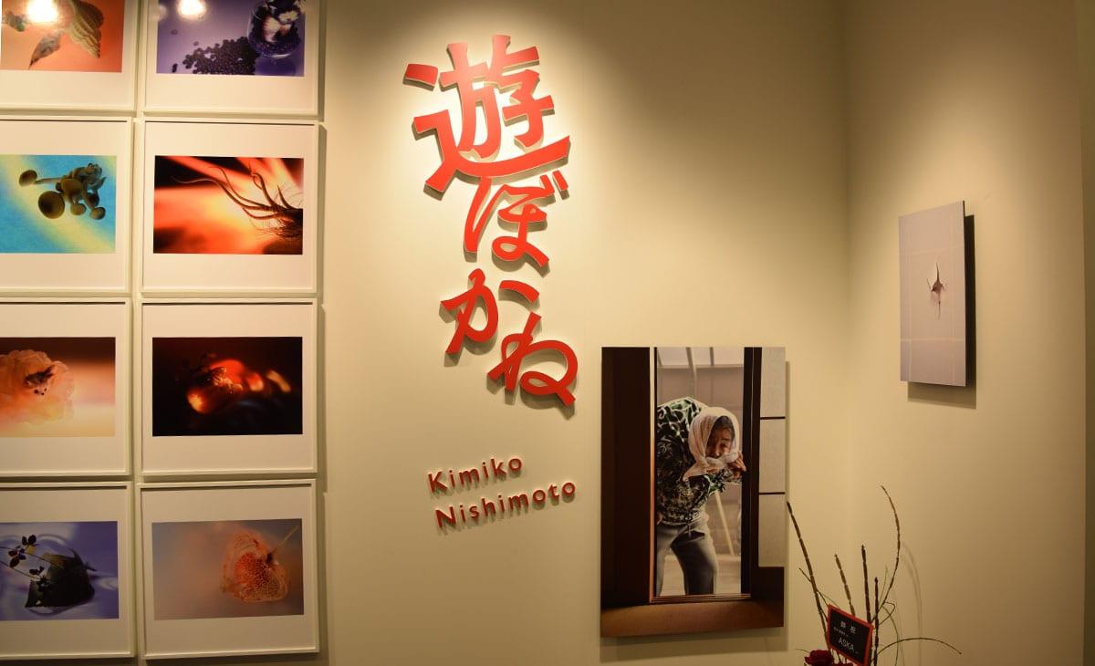 西本喜美子さんの個展が、エプサイトで開催中