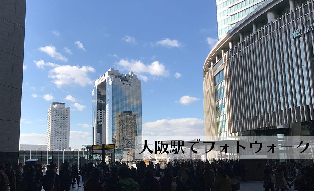 大阪駅周辺でフォトウォーク #ファインダー越しの世界 #たけさんぽ