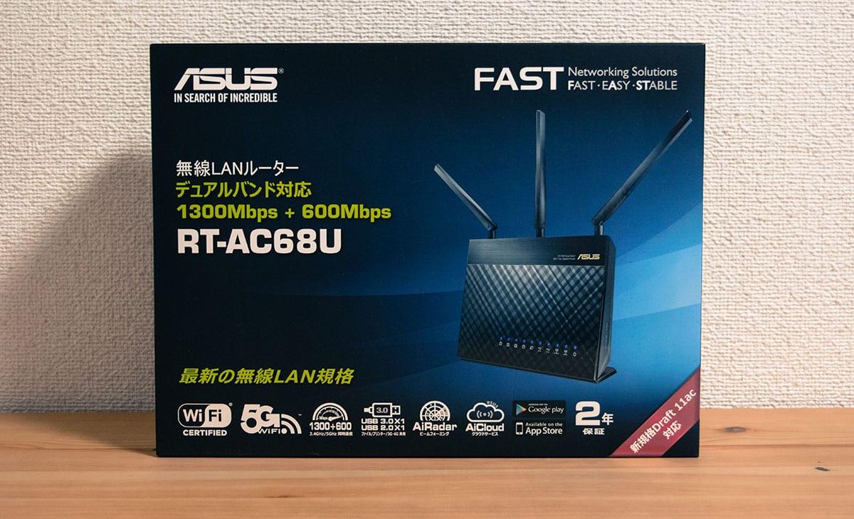ASUSのRT-AC68Uを無線LANの親機としてお出迎え