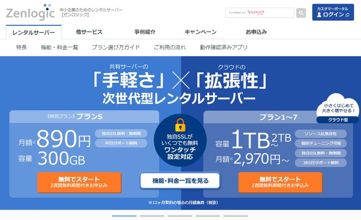 Zenlogicのレンタルサーバー890円/月を使ってみた