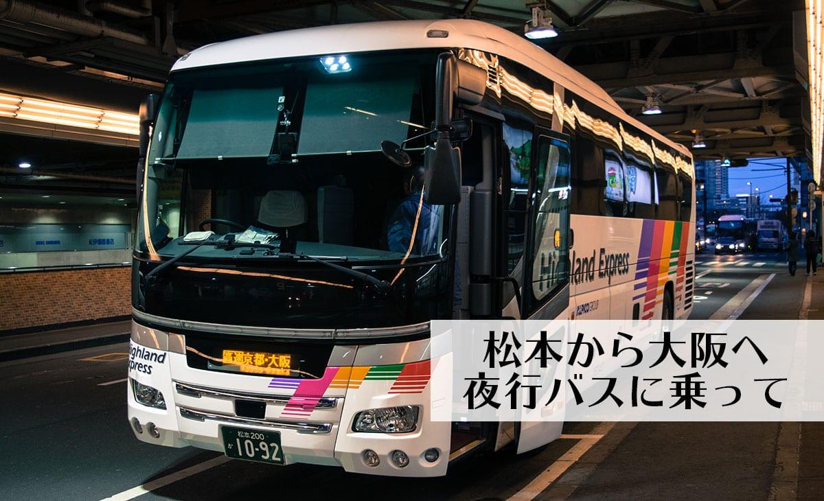 松本から大阪へ、アルピコ交通の夜行バスに乗って