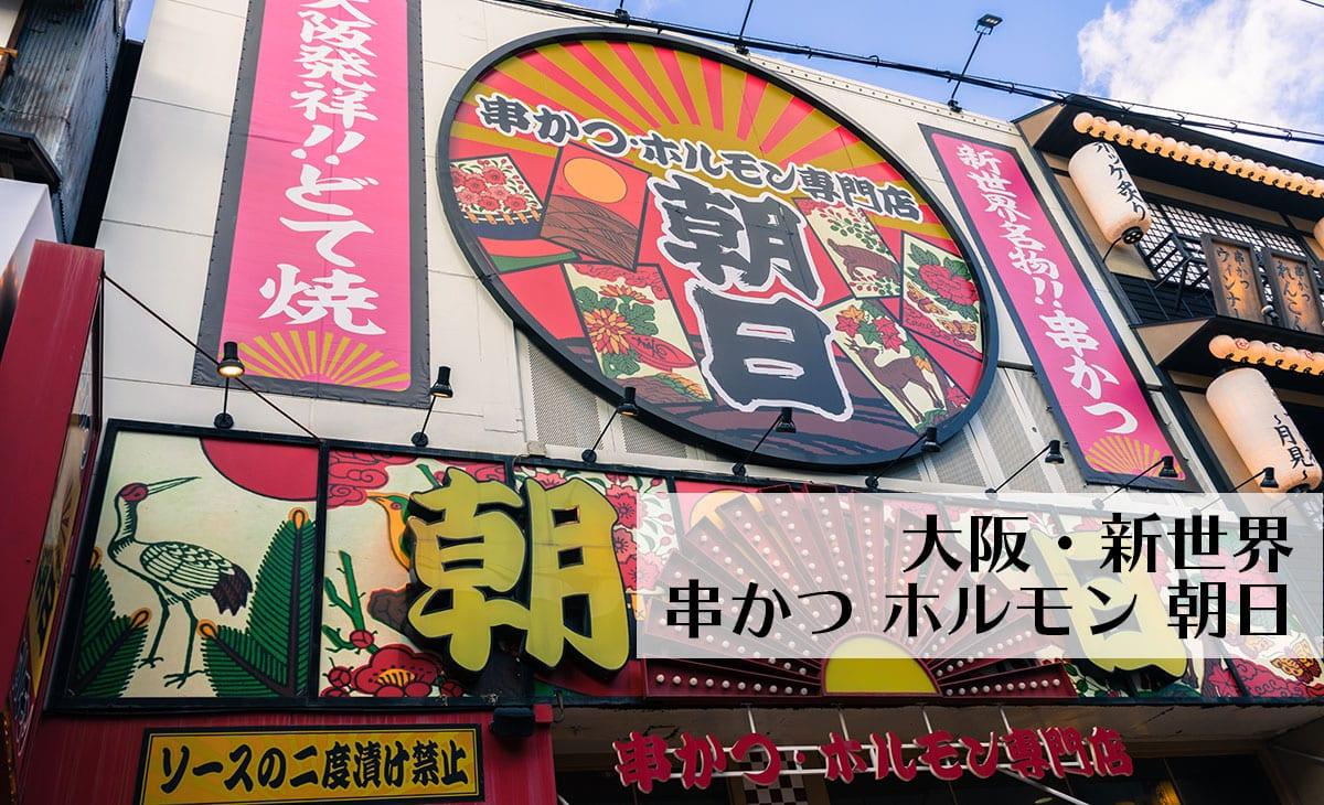 串かつ ホルモン 朝日@大阪・新世界で定番のコースを楽しむ