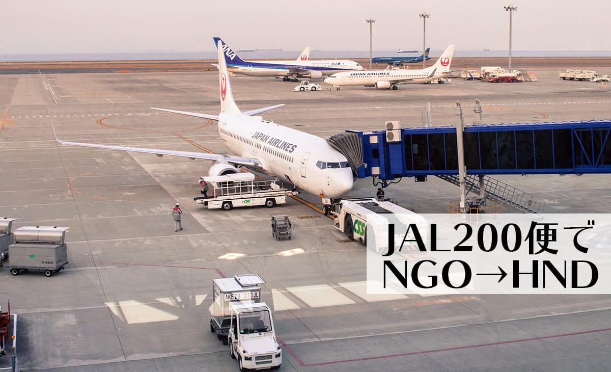セントレアから羽田空港へ、JALのJL200便に乗る
