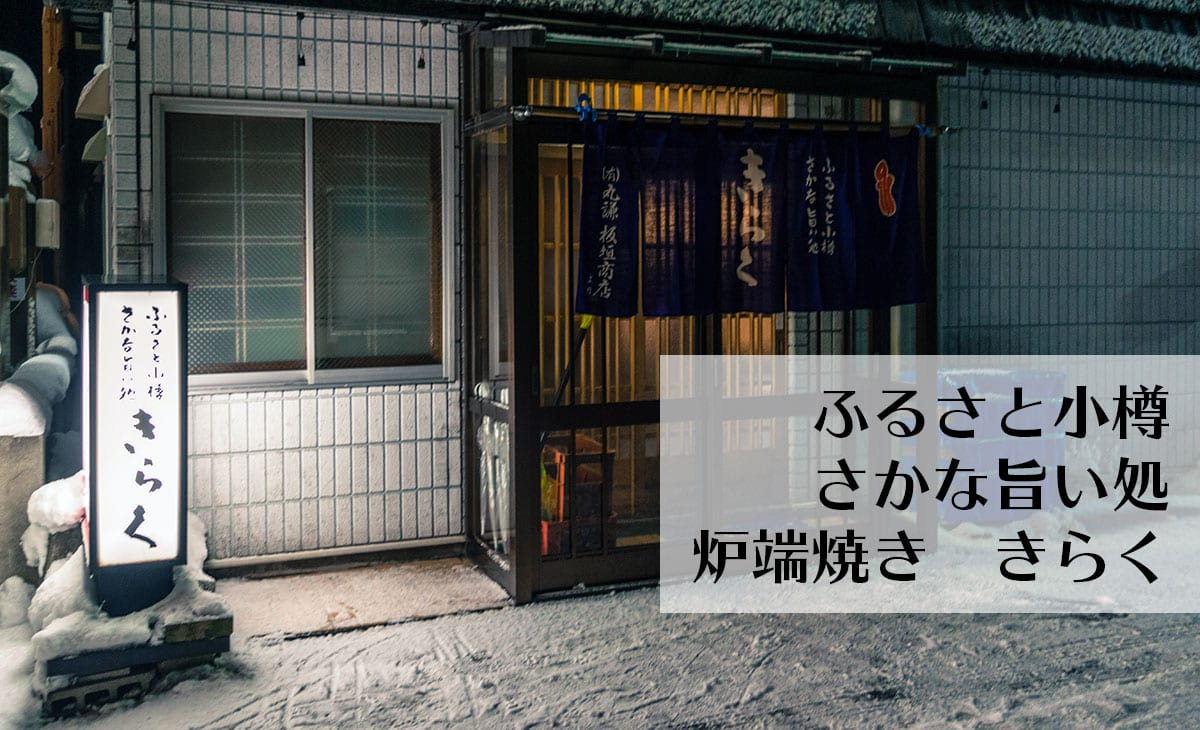 きらく@小樽 地元民に愛される元気な炉端焼き屋さん